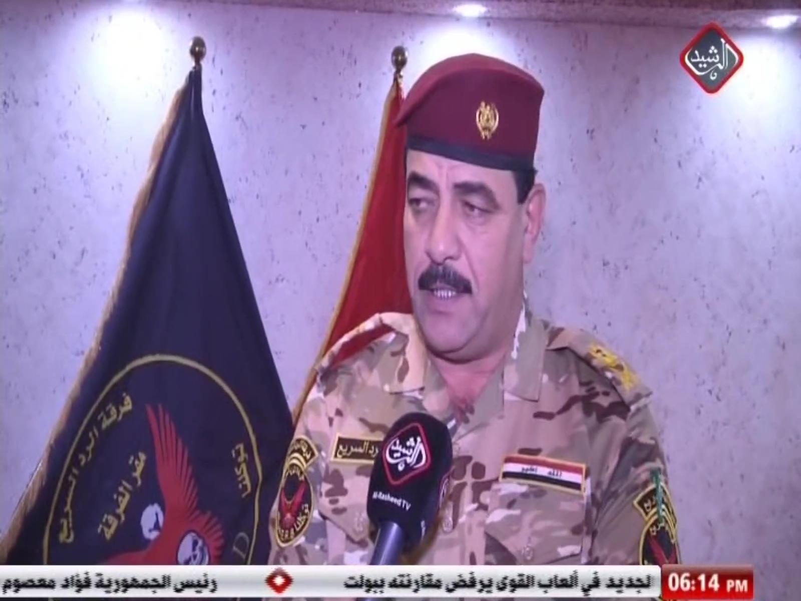 قائد فرقة الرد السريع التابعة لقيادة الشرطة الاتحادية اللواء ثامر الحسيني