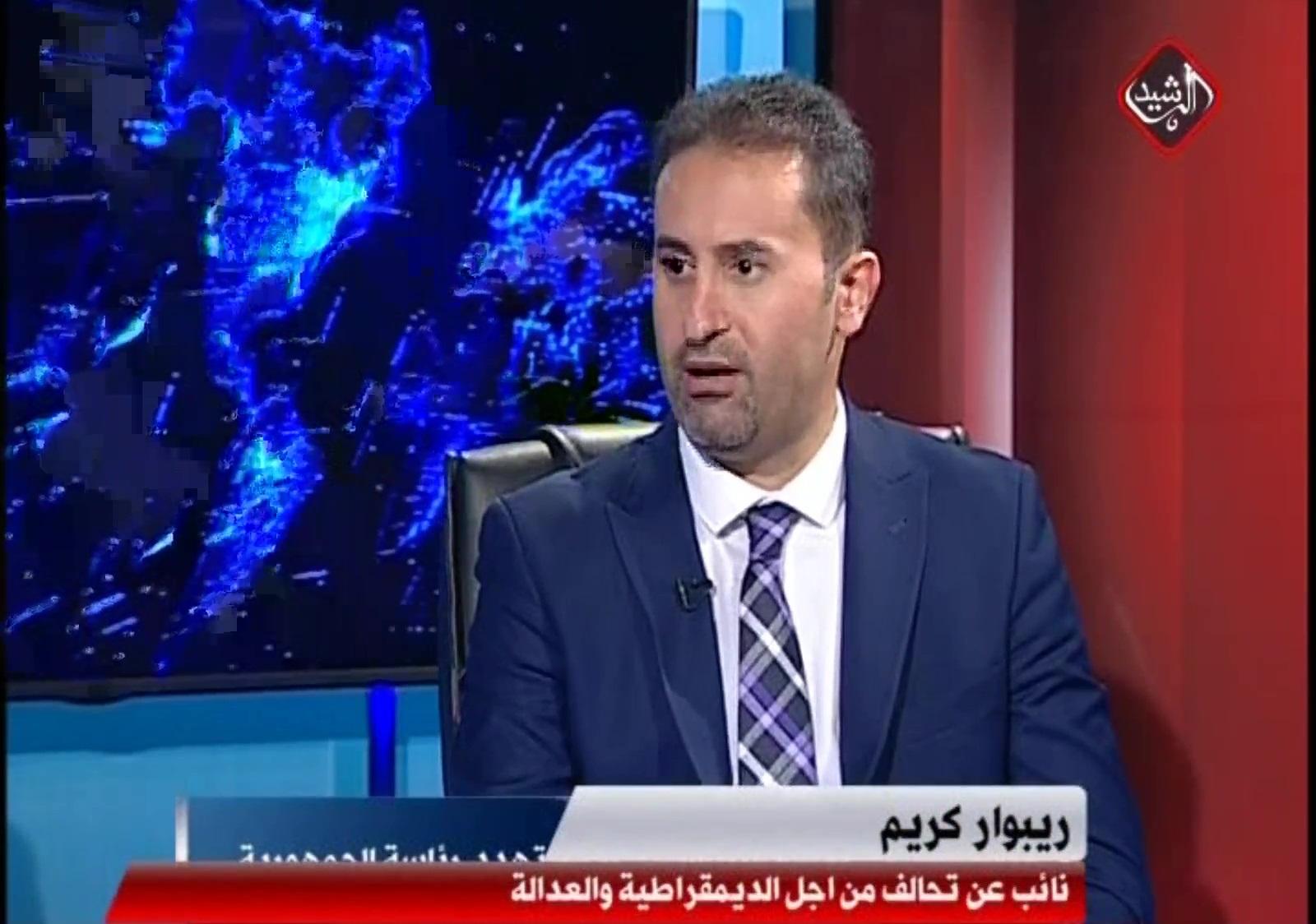 ريبوار كريم / نائب عن تحالف من اجل الديمقراطية والعدالة