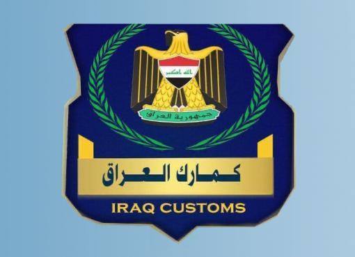 جمارك العراق