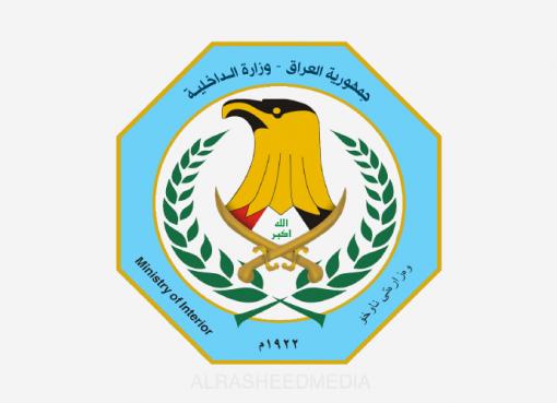 الداخلية العراقية