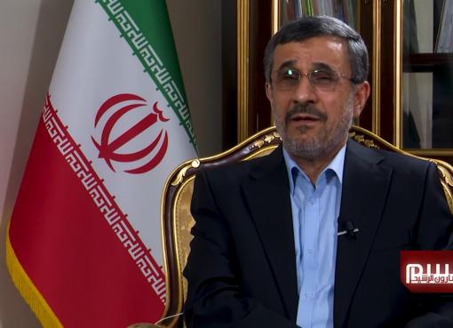 الرئيس الايراني الاسبق محمود احمدي نجاد